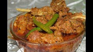 Mutton Achari Gosht | Achari Gosht Recipe | Very Very Delicious