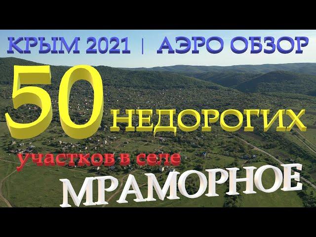Продажа земли от 240.000 руб в одном из лучших сел Крыма | МРАМОРНОЕ | ЛЕСА | ГОРЫ | ВОДА | СВЕТ