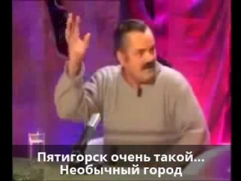 Хохотун рассказывает про Пятигорск