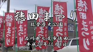 291008 第31回徳田まつりin能登国分寺