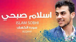 سورة الكهف كامله ♥️   إسلام صبحي islam sobhi