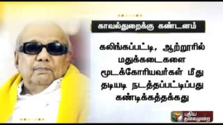 Karunanidhi condemns suppressive actions by the police