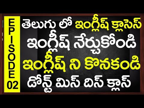 Spoken English Classes In Telugu Episode 02