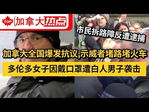 多伦多女子因戴口罩遭白人男子袭击 | 中国确诊人数激增1.5万 | 加拿大全国多地爆发抗议