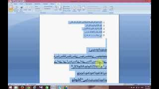 Urdu & Arabic Setting and Composing in RTL in MS Word 2007 by Muhammad Imran Khattak