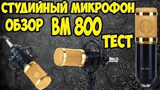 Обзор на конденсаторный студийный микрофон BM 800 из Aliexpress + тесты