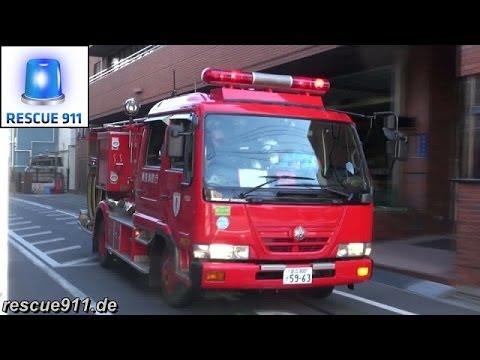 [Japan] Pumper Tokyo Fire Department Ueno Fire Station