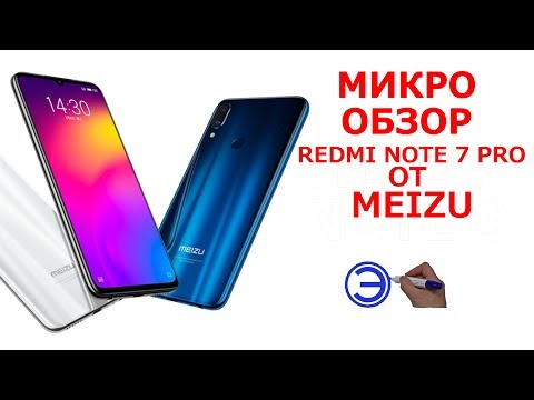 MEIZU NOTE 9 675 SNAPDRAGON + 48 МР