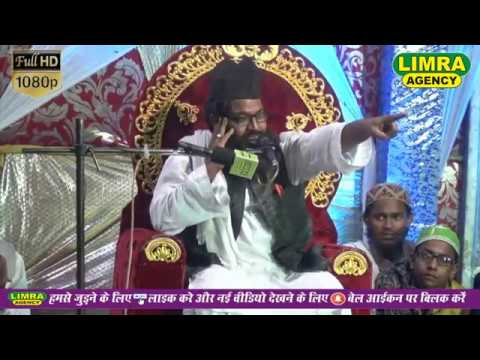 Hazrat Maulana Shamimul Qadri Part 1, 6 April 2018 Tanveer Ganj Amardhoba HD India