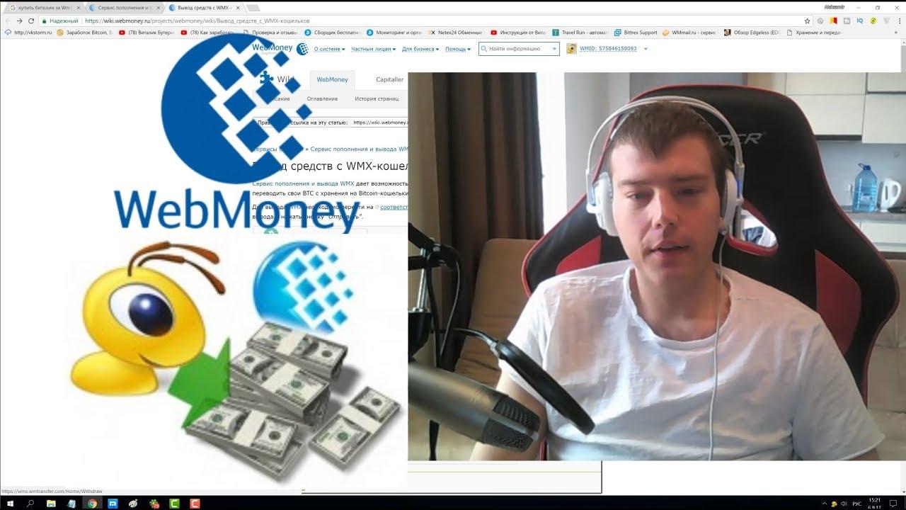 Сайты для Заработка Денег на Webmoney Кошелёк без Вложений | Автоматический Заработок на Вебмани