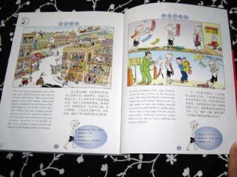 The Wandering of Sanmao / Chinese Classic Colorful Comic Strip Book