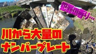 新年早々、犯罪の香り? 川から大量のナンバープレート発見!!!!