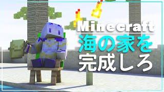 🤍【Minecraft】もう秋だけど【白百合リリィ/ViViD所属】