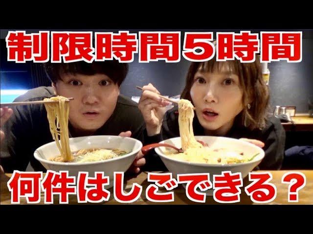 【大食い】SUSURUくんと5時間ラーメン屋全力ではしごしてみた![in新宿]【木下ゆうか】