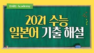 [수능일본어 문제풀이] 2021학년도 대학수학능력시험 …