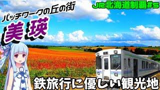 【JR北海道全制覇】#5:美瑛ではケチらず電気自転車を借りましょう、私みたいになりたくないなら【VOICEROID旅行】