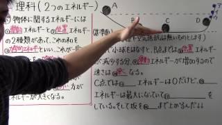 【中3 理科】  中3-28  2つのエネルギー thumbnail