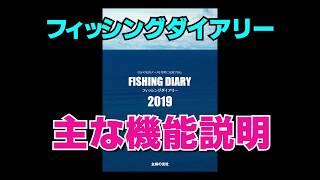 【フィッシングダイアリー2019】収録コンテンツ紹介