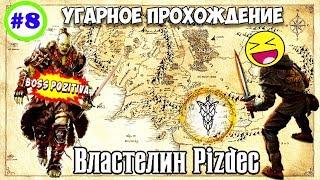 8⃣ Лучшая ИГРА:🔨Властелин Pizdec🔨:💥Война на Севере🔥 The Lord of the Rings: War in the North