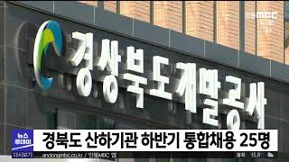 경북도 산하기관 하반기 통합채용 25명/ 안동MBC