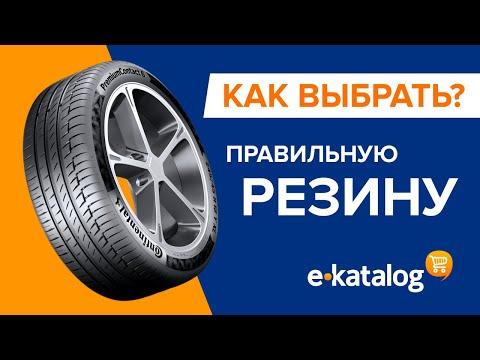 Как выбрать шины для автомобиля. Человеческим языком об индексах и маркировках.