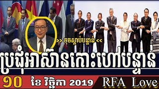 RFA Khmer Radio News 10 November 2019, Khmer Political News, Cambodia Hot News, RFA Love
