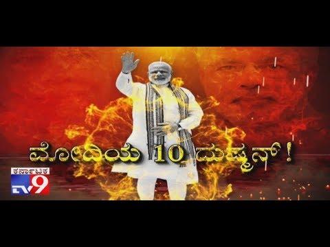 Modiya 10 Dushman: Modi 10 Enemies in Politics   Allegation, Reaction Etc