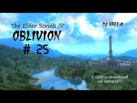 The Elder Scrolls IV Oblivion #25 - Серый Лис в деле