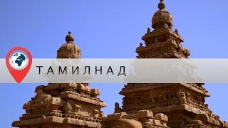 В отпуск в Индию. Часть 1. Тамил-Наду. Ченнай и Махабалипурам