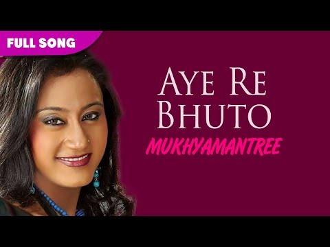 Aye Re Bhuto | Sushmita Mukherjee | Mukhyamantree | Bengali Latest Song | Gathani Music