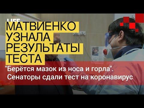🔴 Матвиенко узнала результаты теста накоронавирус