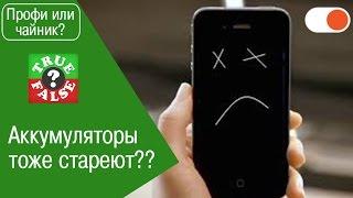 Аккумуляторы со временем теряют свою емкость? | Профи или чайник #1