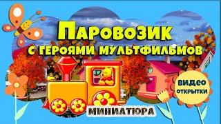 Паровозик с героями мультфильмов для детей. Осень. Видео миниатюра. Движение перспективы.