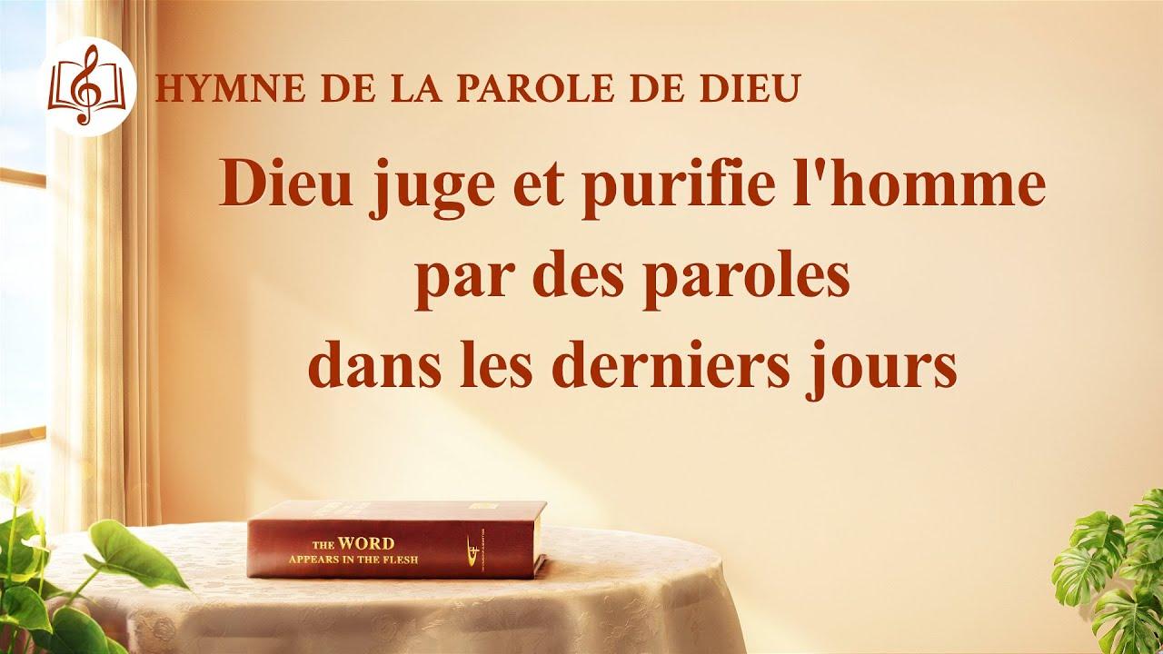 Cantique en français 2020 « Dieu juge et purifie l'homme par des paroles dans les derniers jours »