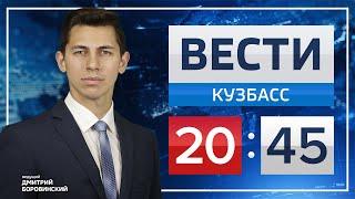 Вести Кузбасс 20.45 от 20.10.2020