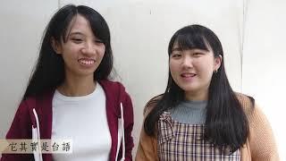 心安影展微電影-尋找永豐圳
