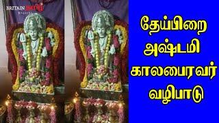 தேய்பிறை அஷ்டமி  காலபைரவர் வழிபாடு   Britain Tamil Bhakthi