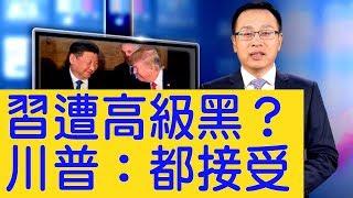 G20前習近平再遭高級黑?川普說「什麼結果都接受」,美或另闢蹊徑對付中共【新聞看點】(2019/06/25)
