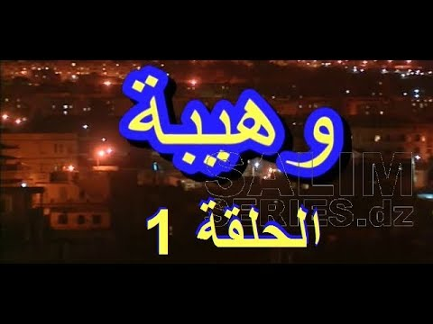 المسلسل الجزائري وهيبة الحلقة 1 motarjam