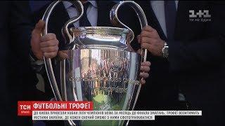 До Києва привезли кубки Ліги чемпіонів УЄФА<