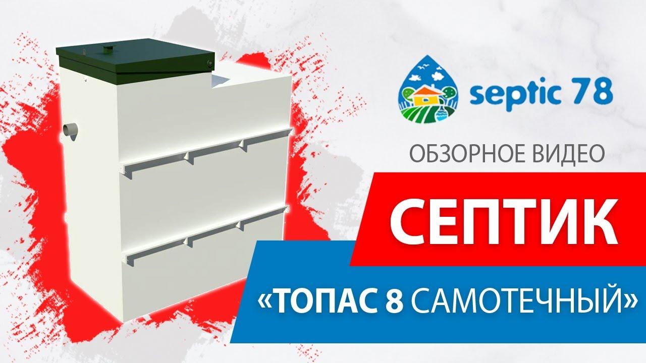 Септик Топас 8 самотечный - Обзор Топас 8 от компании Септик78 в .