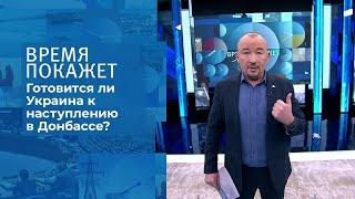 Донбасс: на линии фронта. Время покажет. Фрагмент выпуска от 15.03.2021