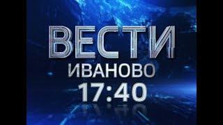 ВЕСТИ ИВАНОВО 17 40 от 08 08 18
