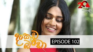 Dankuda Banda Sirasa TV 13th July 2018 Ep 102 [HD] Thumbnail