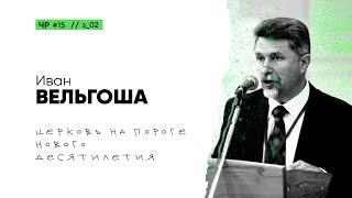 Иван Вельгоша. Церковь на пороге нового десятилетия | Честный разговор с руководителем ЗРС