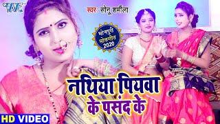 नथिया पियवा के पसंद के I #Video_Song_2020 #Sonu Sharmila का धमाकेदार भोजपुरी सुपरहिट New Song