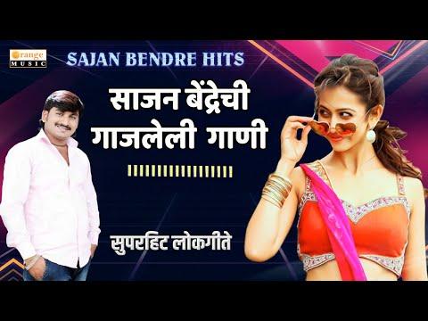 Sajan Bendre Nonstop Songs  साजन बेंद्रेची गाजलेली गाणी Marathi Hit Songs