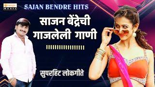 Sajan Bendre NonStop Songs | साजन बेंद्रेची गाजलेली गाणी - Marathi Hit Songs