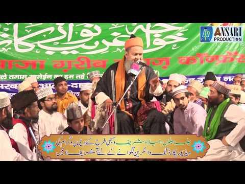 Sayyed Rashid Makki Miyan Ashrafi Sb. || 10, March, 2018