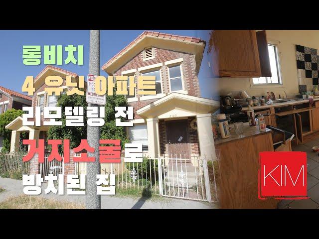 [김원석 부동산] 미국 Long beach 롱비치 4 Unit 아파트 리모델링/플리핑 전- 거지소굴로 방치된 집